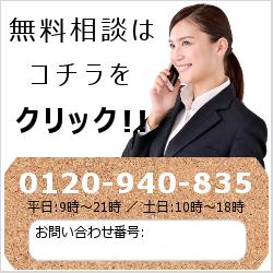 遺産相続の電話無料相談はこちら